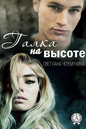 Галка на высоте (Russian Edition)