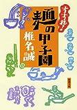 Susure men no kōshien