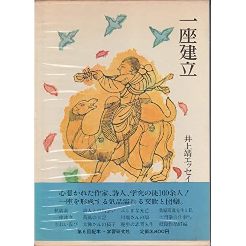 Ichiza konryu (Inoue Yasushi essei zenshu)