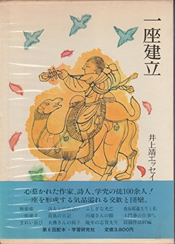 Ichiza konryu (Inoue Yasushi essei zenshu) par Yasushi Inoue