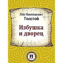 Избушка и дворец (Russian Edition)