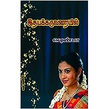 Ithayakaruvarayil: இதயக்கருவறையில் (Tamil Edition)