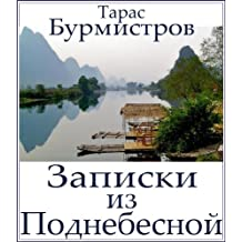 Notes from the Celestial Kingdom (in Russian) (Russian Edition)