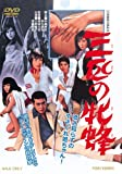 San Biki No Mesu Bachi [DVD-AUDIO]