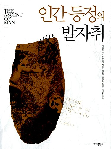 The Ascent of Man (Korea Edition)