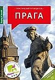 Praga Stadtführer russisch