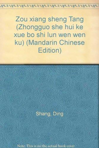 Zou xiang sheng Tang (Zhongguo she hui ke xue bo shi lun wen wen ku) (Mandarin Chinese Edition)