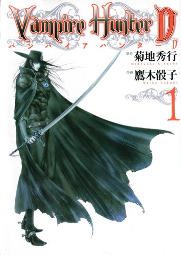 Vampire Hunter D Vol.1 - バンパイアハンターD 1 - Japanese Edition Vampire Hunter D - Japanese Edition