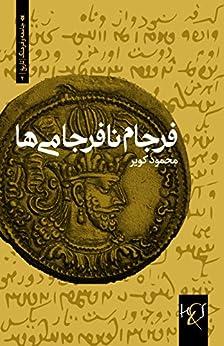 The End of Failures by [Kavir, Mahmoud]