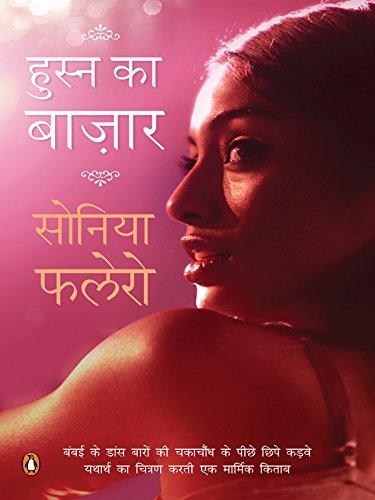 Husn ka Bazaar: (Hindi)