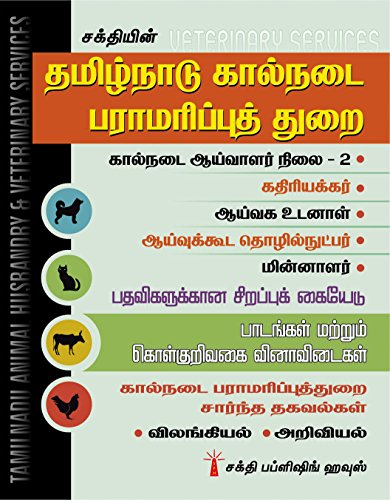 TAMILNADU ANIMAL HUSBANDRY & VETERINARY SERVICES IMPORTANT STUDY MATERIALS AND OBJECTIVE TYPE Q&A (T)