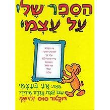My Book About Me (Hebrew) Hasefer Sheli Al Atzmi by Dr. Seuss (1996-01-01)