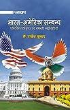 Bharat - America Sambandh