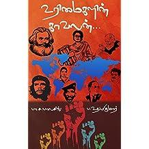 உரிமைகளின் காவலன்... / Urimaikalin Kaavalan... (Tamil Edition)