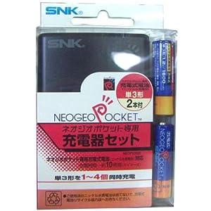 充電器セット (単3形ニッケル水素電池2個付) NPC