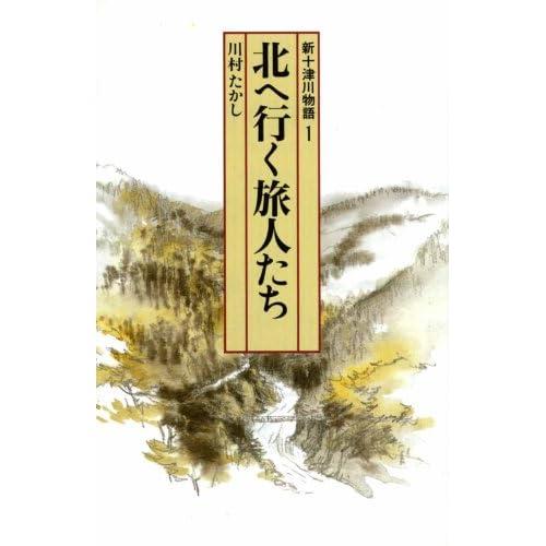Shintotsukawa monogatari. 1, Kita e yuku tabibitotachi