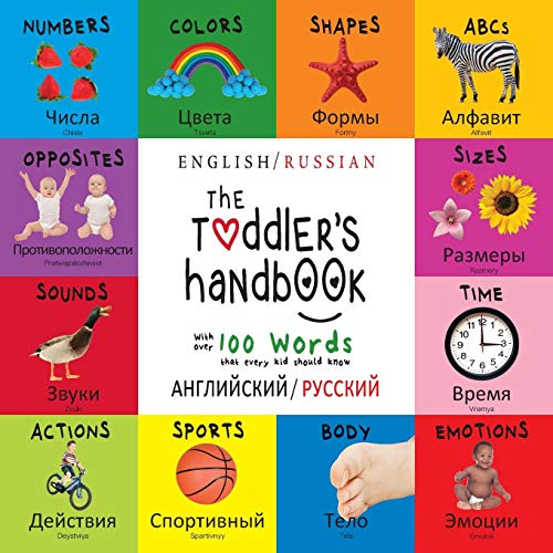 The Toddler's Handbook: Bilingual (English / Russian) (английский / русский) Numbers, Colors, Shapes, Sizes, ABC Animals, Opposites, and Sounds, with ... Early Readers: Children's Learning Books