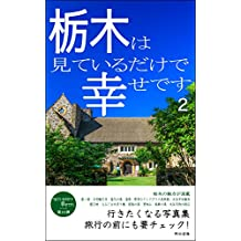 Tochigi is happy just seeing it 2: Photograph collection you want to go to miteirudakedeshiawasedesu (Japanese Edition)
