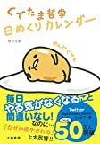Gudetama filosofia tear-off calendario calendario Sanrio New from Japan F/s