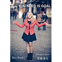All You Need Is Goal (Rea Books) (Japanese Edition)