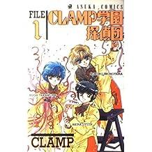 Clamp School Detectives Vol. 1 (CLAMP Gakuen Tanteidan) (in Japanese) (Japanese Edition)