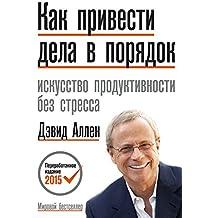 Как привести дела в порядок: Искусство продуктивности без стресса (Russian Edition)