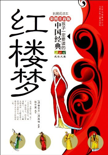 A Dream of Red Mansions--Chinese Classics That Children Must Understand(Edition With Coloring Pictures and Pinyin) (Chinese Edition) by Zhao Huaxia (2011-06-01)