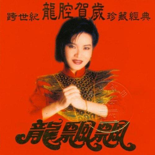Ren Cai Liang Wang Fu Gui Quan