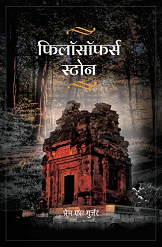 Philosopher's Stone (Hindi Edition)