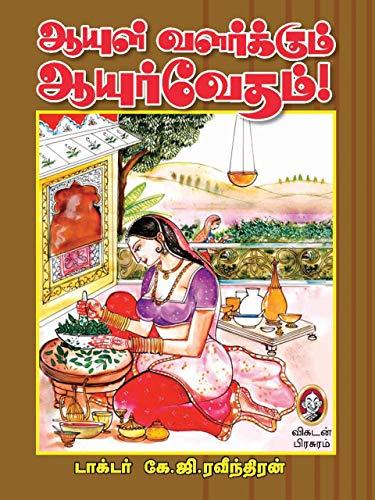 Descargar Por Utorrent 2015 Aayul Valarkkum Ayurvedam PDF Gratis 2019