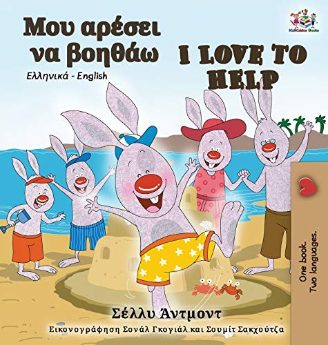 I Love to Help (Greek English Bilingual Book) (Greek English Bilingual Collection)
