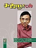 #8: Sujathats  (Tamil)