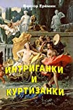Интриганки и куртизанки (Russian Edition)