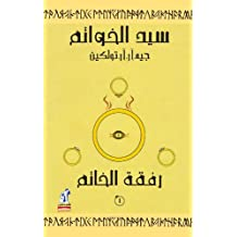 The Lord of the Rings: The Fellowship of the Ring (Arabic Edition)