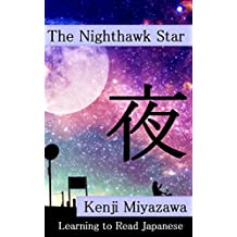 Learning to Read Japanese: Japanese Short Stories: The Nighthawk Star (Japanese Edition)