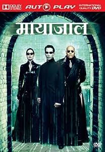 Matrix reloaded (Hindi)