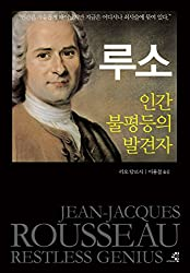JEAN-JACQUES ROUSSEAU : Restless Genius (2005) (Korea Edition)