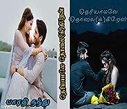 தெரியாமலே தொலை(க்)கிறேன்: Theriyamale Tholai(ki)giren (Tamil Edition)