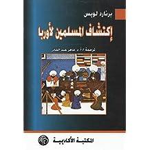 إكتشاف المسلمين لأوربا (Arabic Edition)