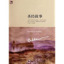 圣经故事(2册)