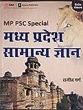 MP PSC Special - Madhya Pradesh General Knowledge