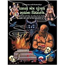 Sabar Mantra Shrungar Sadhana Vidyatantra