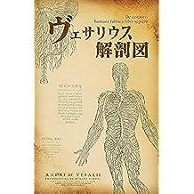 De corporis humani fabrica libri septem: De corporis humani fabrica libri septem (Japanese Edition)