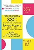Oswaal Maharashtra SSC Chapterwise Solved Papers with Topper Ans. Class 10 Hindi Lokbharati 2nd Lang. - 2018 Exam