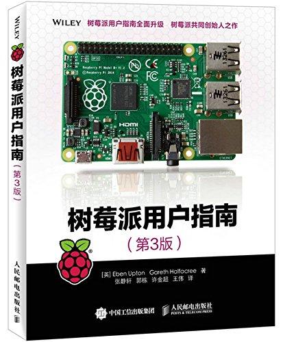 树莓派用户指南(第3版)