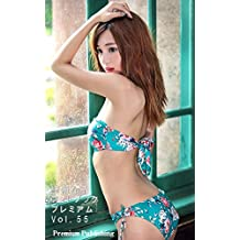 Beautiful girl photo book Premium Volume fifty five (Japanese Edition)