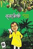 Sakharbitki (Marathi Edition)