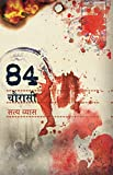 #10: Chaurasi/चौरासी/84