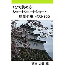 Short short novels best 100 (Japanese Edition)