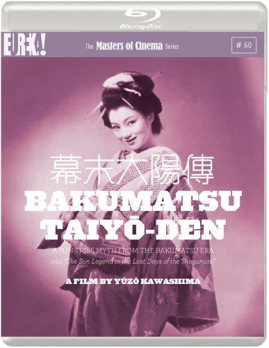 A Sun-Tribe Myth from the Bakumatsu Era ( Bakumatsu taiyôden ) [ UK Import ] (Blu-Ray)